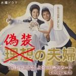 天海祐希主演ドラマ『偽装の夫婦』がヒットする5つの理由