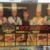 ビストロスマップ×セブンイレブン第4弾ビストロ弁当!全部食べてみた感想!