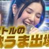 THEカラオケ★バトル2015 年間チャンピオン決定戦!出場者や過去のチャンピオン!