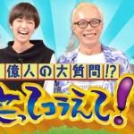 笑ってコラえて!黒柳徹子と明石家さんまの年末SP!