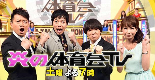 炎の体育会TV 200620