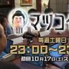 マツコ会議【話題のZOZOTOWNに潜入!紗栄子の恋人前沢友作社長、大島優子の話題のCM】