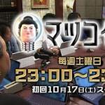 マツコ会議【総合演出マツコの新番組がスタート】アディ男やちょんまげ勇大とは?