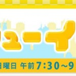 シューイチ【秋の京都旅新スポットは?・東京モーターショー最新カーは?・星のや新施設は?・中丸パイ作りのお店は?】