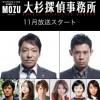 MOZUスピンオフドラマ大杉探偵事務所【あらすじや相関図を公開!新キャストは?】