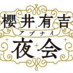 櫻井有吉アブナイ夜会【本仮屋が踊りまくる!&田中のオススメ猫動画!&コロチキに完全密着!】