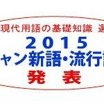 2015年の流行語大賞は「爆買い」「トリプルスリー」に決定!