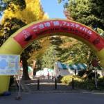 第二回【ご当地鍋フェスティバル@日比谷公園】