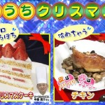 おうちクリスマス【手作りチキンのレシピ!ケーキのきれいな切り方&保存方法!】