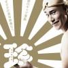 珍遊起【松山ケンイチ主演で映画化!】
