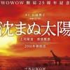 上川隆也&渡部篤郎『沈まぬ太陽』初ドラマ化のあらすじは!