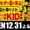 KYOKUGEN2015魔裟斗VS山本KIDの結果は!?
