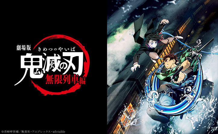 kimetsu_movie