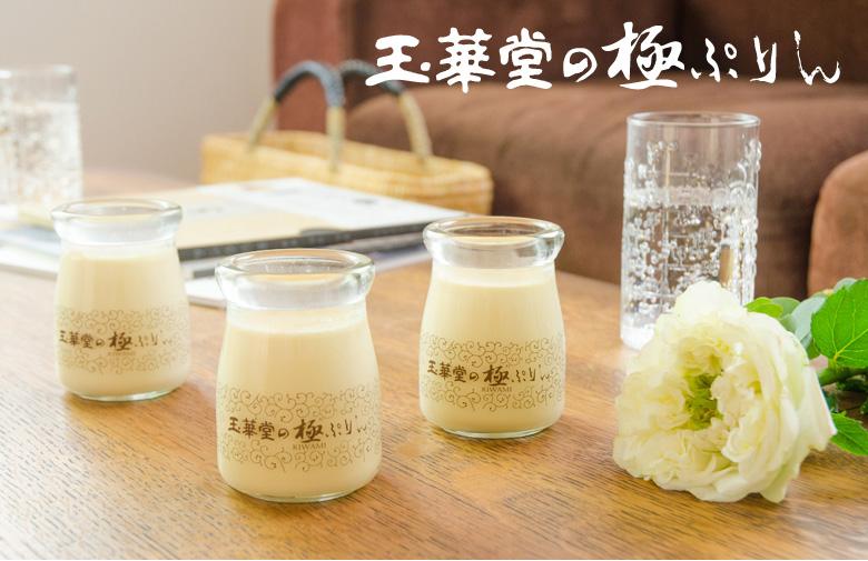 玉華堂の「極ぷりん」の写真