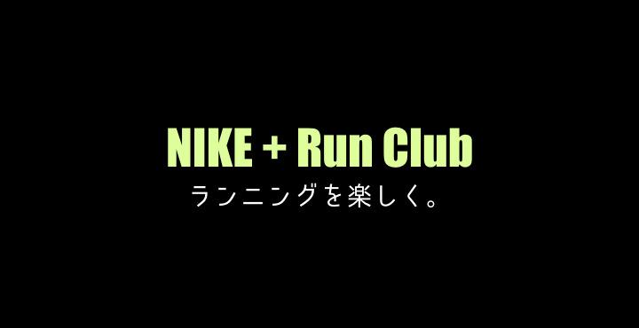 Nike Run Club|ナイキランニングクラブアプリ