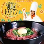 【花殿】V6岡田准一が選んだ大阪No1肉ランチ!![魔法のレストランで放送]