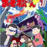 『おそ松さん』!!昭和63年の名作がテレビ東京に帰ってきた2015年の赤塚不二夫はすごい!