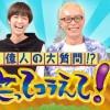 1億人の大質問!?笑ってコラえて!【SexyZone&山崎賢人のイケメン祭りSP!】
