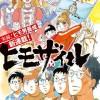【ヒモザイル】が休載! 東村アキコの実録ルポ 「ヒモ養成漫画」が賛否両論で物議となった理由は?