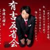 有吉反省会【仲本工事の妻・純歌の過激写真!有坂翔太が我慢できない!】