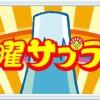 火曜サプライズ【唐沢寿明・小雪と都電荒川線の旅&岡山の幻のうどん屋さん】