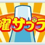 火曜サプライズはお宝映像と竹野&江口のアポなし旅!
