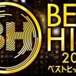 『ベストヒット歌謡祭2015』大阪・フェスティバルホールより生放送!【観覧方法は?出演者は?大阪・フェスティバルホール周辺で人気のホテルは?】