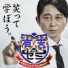 日本テレビ 有吉ゼミ【はなわ柔道3兄弟の全国大会の結果は?結婚できない女性アスリートは?】
