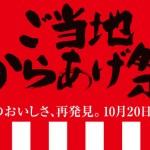 モスバーガーご当地からあげ祭りを開催!中津と釧路の人気から揚げ!・過去のご当地商品は?