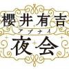 櫻井有吉アブナイ夜会【人生の恩人と再会する夜会!】